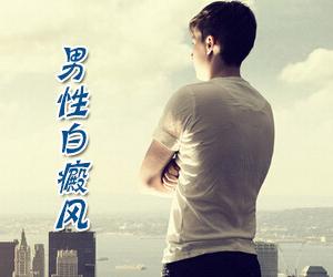 北京治疗白癜风哪家医院好:男性白癜风如何正确护理